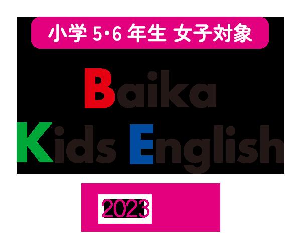 講じる 英語 を 対策